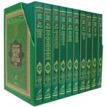 Set Tafsir Ibnu Kathir - 10 Jilid + Premium Box