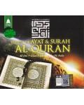 The Best of Ayat & Surah Quran  (CD)
