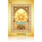 Al-Ma'thurat (Buku + CD)