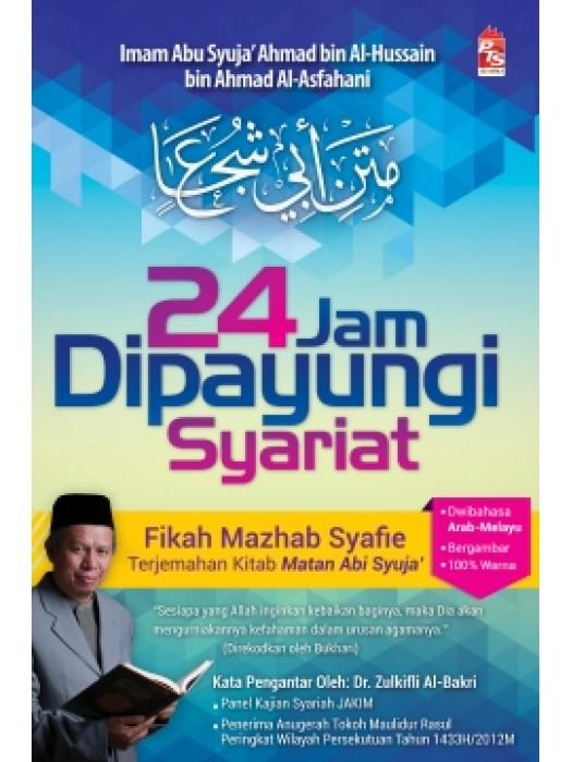 24 Jam Dipayungi Syariat - Matan Abi Syuja