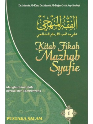 Set Fiqh Manhaji (Soft Cover) Jilid 1-8