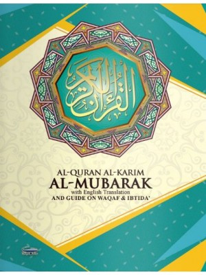 Al Quran Al Karim Mubarak with English Translation and Guide on Waqaf & Ibtida'