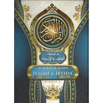Al-Quran Waqaf dan Ibtida'