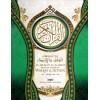 Al-Quran Waqaf dan Ibtida' A6 (Kecil)