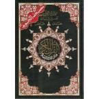 Al-Qur'an Tajwid - Rasm Uthmani (Darul Fikir) -  25.5 x 34.5 cm