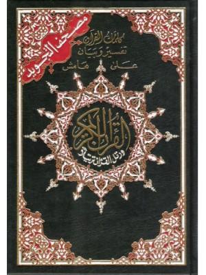 Al-Qur'an Tajwid - Rasm Uthmani (Darul Fikir) - 14 x 20 cm