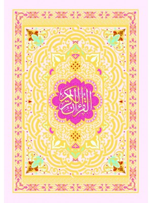 Al Quran Al Karim Dengan Panduan Waqaf & Ibtida' Walimatulurus