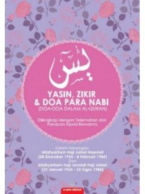 Yasin, Zikir & Doa Para Nabi (Doa-doa dalam Al-Quran)