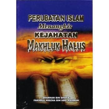 BUKU PERUBATAN ISLAM  MENANGKIS KEJAHATAN MAKHLUK HALUS (Siri 1)
