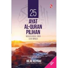 25 Ayat Al-Quran Pilihan: Muhasabah Jiwa dan Minda