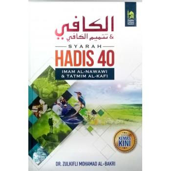 Syarah Hadis 40 Imam An-Nawawi Beserta Tatmim Al-Kafi
