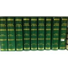 Set Tafsir Al-Quran Al-Azhar - 9 Jilid
