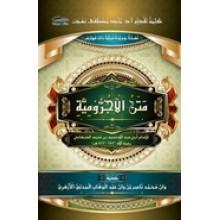 Matan al-Jurrumiyyah